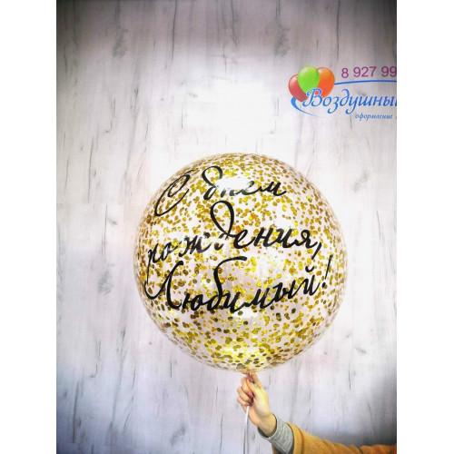 №26 Прозрачный шар с конфетти и надписью
