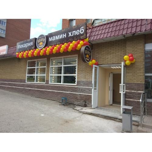 №160 Открытие магазина шарами
